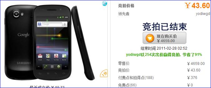 大家点Nexus S