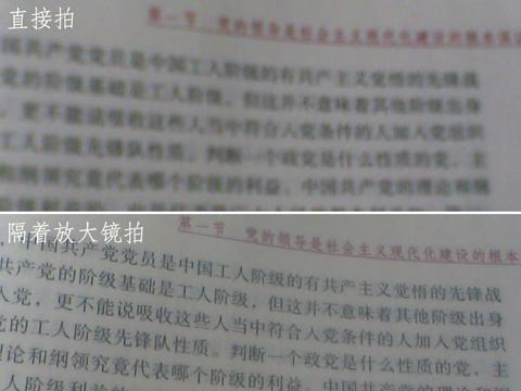 毛邓三课本扯淡课文局部