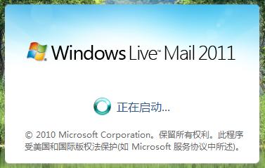 Mail 2011启动画面